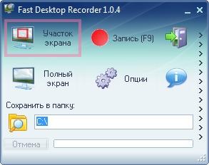 программа для быстрого скриншота экрана - фото 10